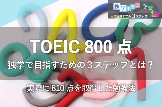 TOEC800点以上