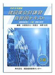 建設業会計講習・自習用テキスト2級