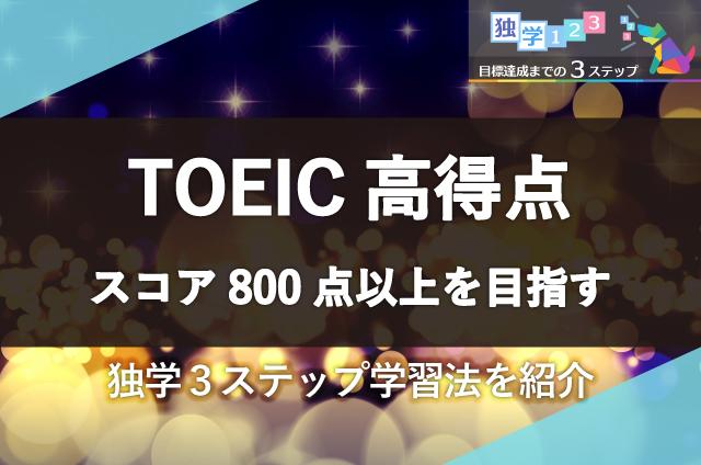 【TOEIC高得点】スコア800点以上を目指すための独学3ステップ学習法