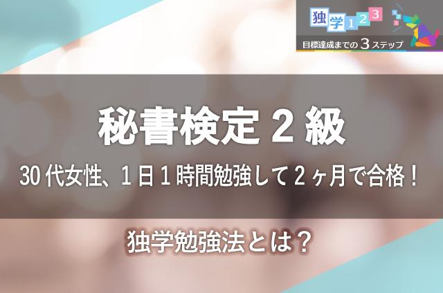 【人気資格!秘書検定2級】30代女性、1日1時間勉強して2ヶ月で合格