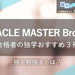 ORACLE MASTER Bronzeに合格するための学習書3選【体験談】