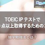TOEIC IPテストで700点以上取得するための3冊