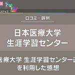 【評判・口コミ】日本医療大学 生涯学習センター